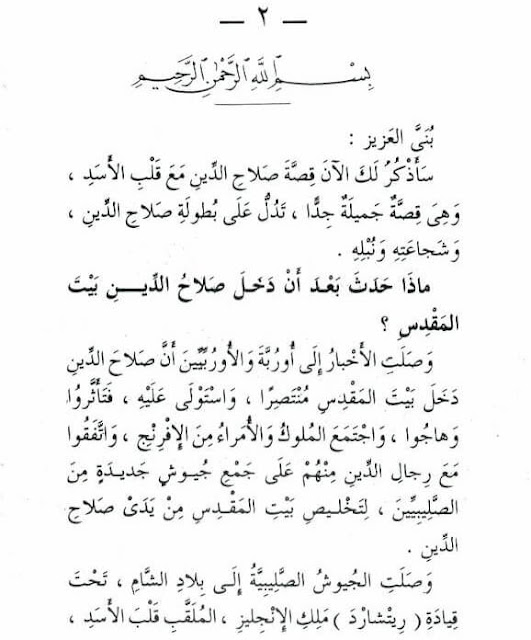 قصة صلاح الدين و قلب الأسد للاطفال