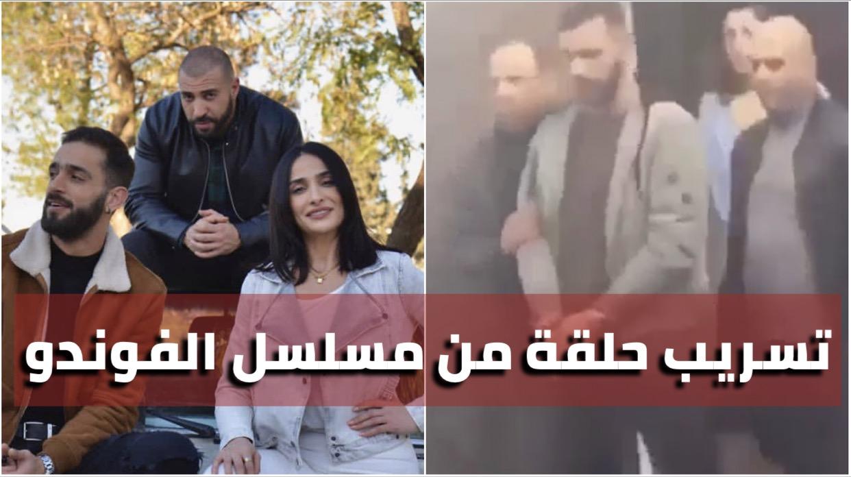بالفيديو : تسريب حلقة من مسلسل الفوندو و كشف عديد الاحداث