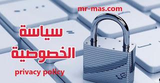 سياسية الخصوصية لموقع الماس لتطوير الذات والتعلم الذاتي -Privacy policy