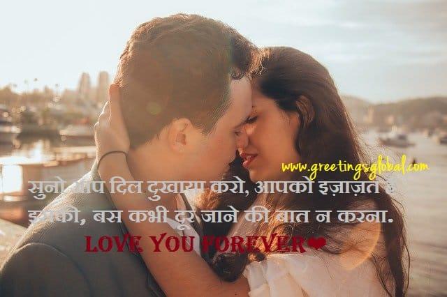 cute love sms for wife in hindi shayari, heart-touching-Shayari-in-Hindi-for-girlfriend