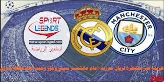 هزيمة غير منتظرة لريال مدريد  أمام مانشستر سيتي و فوز وحيد أمام جالطة سراي