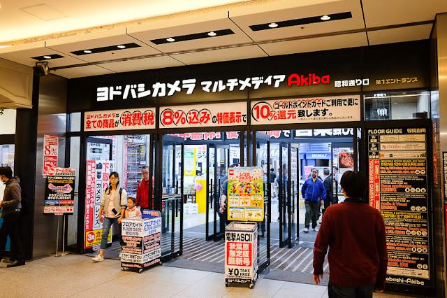 Showa-dori Entrance, Multimedia Akiba Store, Yodobashi Camera, Akihabara.