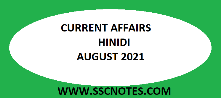 Current Affairs Hindi August 2021 - GK PDF Free Download