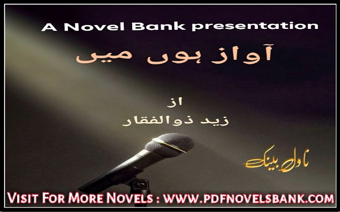 Awaz Hon Mein by Zaid Zulfiqar Novel Complete Pdf Download
