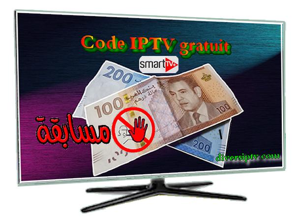 Code IPTV gratuit إعلان مسابقة والفوز بكود إيب تيفي لمدة سنة كاملة