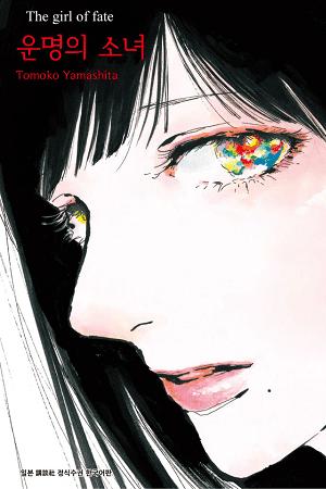 Unmei no Onnanoko Manga