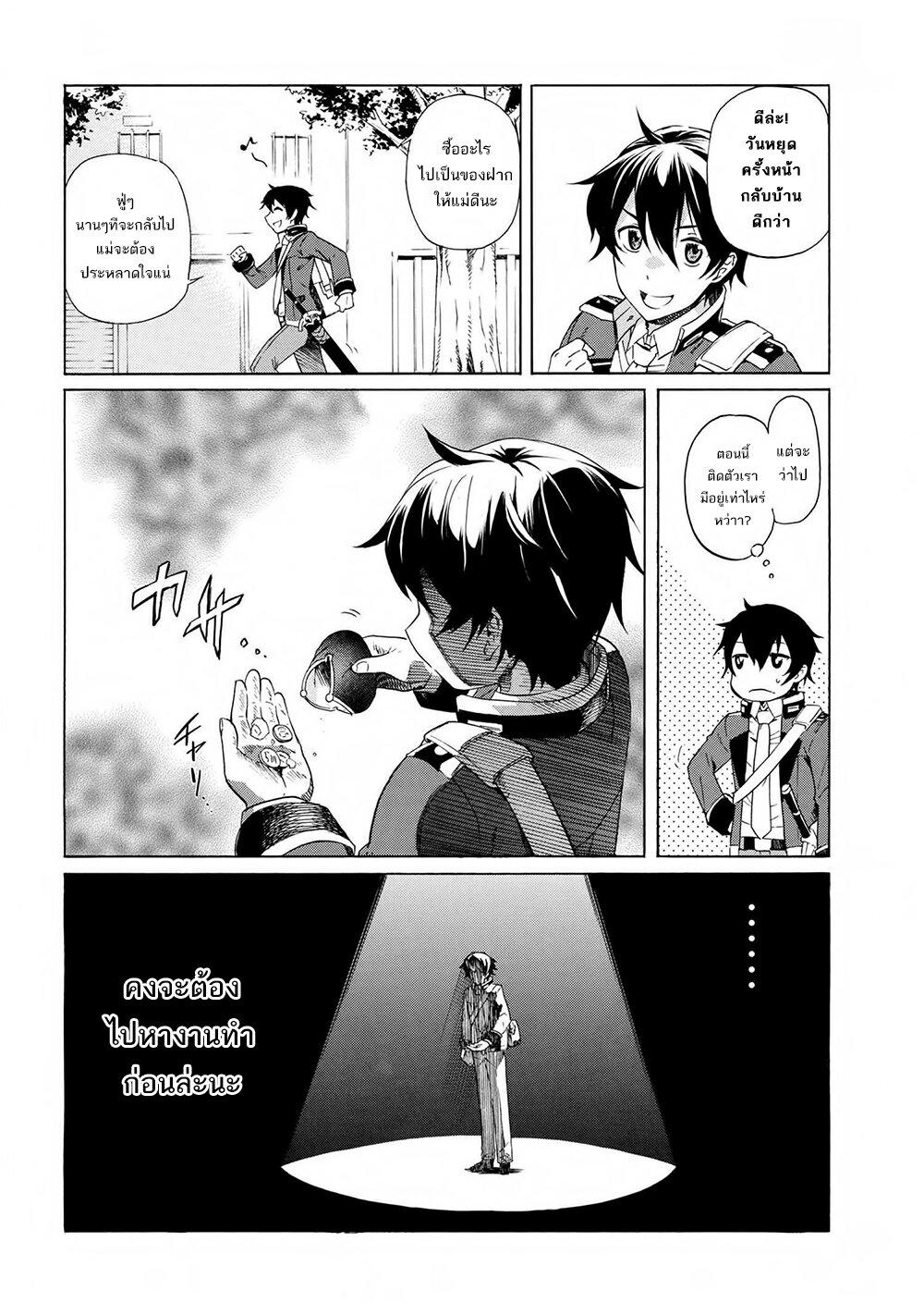 อ่านการ์ตูน Ichioku-nen Button o Renda Shita Ore wa Kizuitara Saikyou ni Natteita ตอนที่ 2 หน้าที่ 4