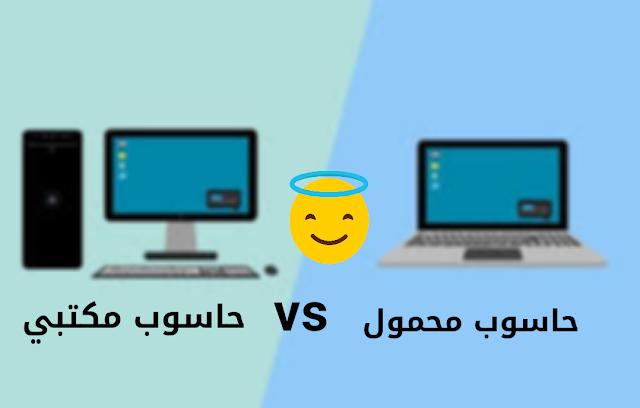 فرق بين حاسوب محمول و الحاسوب مكتبي