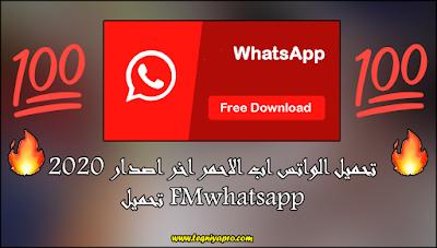 تحميل الواتس اب بلس الاحمر اخر اصدار 2020 | تحميل FMwhatsapp