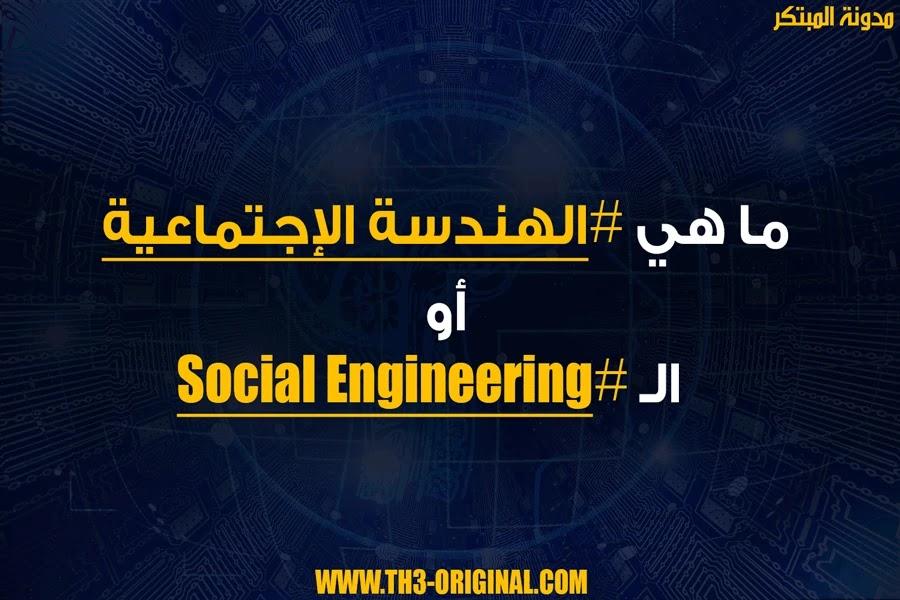 ما هي الهندسة الإجتماعية أو الـ Social Engineering ؟