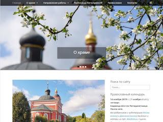 Скриншот нового сайта