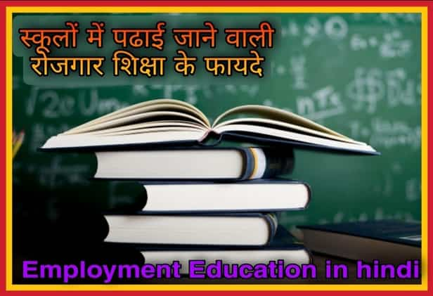 Employment Education in hindi