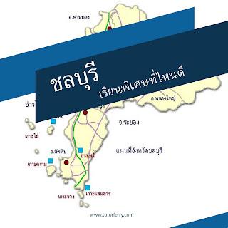 FAQ : เรียนพิเศษกับติวเตอร์ที่ไหนดีที่ชลบุรี