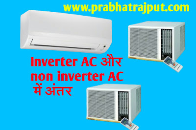 difference between inverter and non inverter ac in hindi, inverter Ac