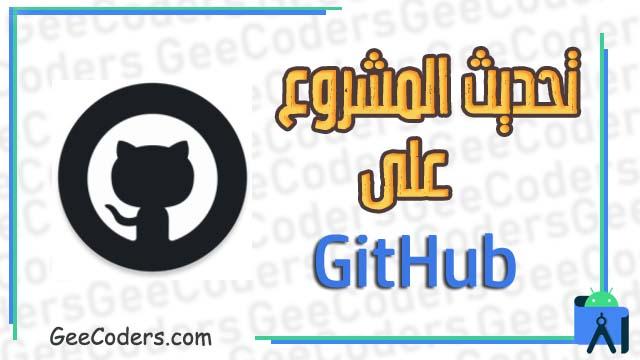 كيف يمكن تحديث ملفات المشروع Project اندرويد ستوديو الخاص بك على منصة Github
