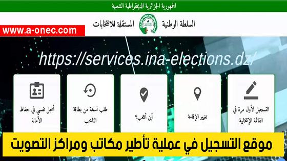 كيفية التسجيل | السلطة الوطنية المستقلة للإنتخابات - موقع استمارة التسجيل في تأطير الانتخابات