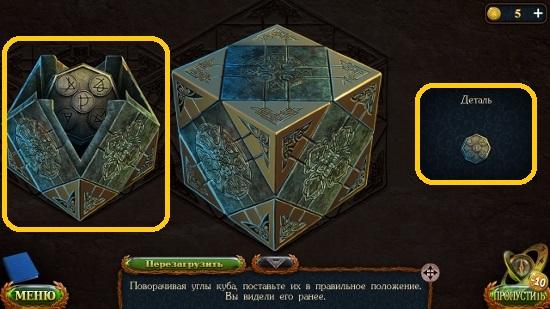 выставляем углы и получаем деталь в игре затерянные земли 5