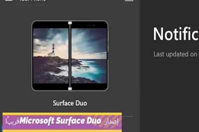 إصدار Microsoft Surface Duo قريبًا ، تم تحديث تطبيق Windows 10 لدعمه