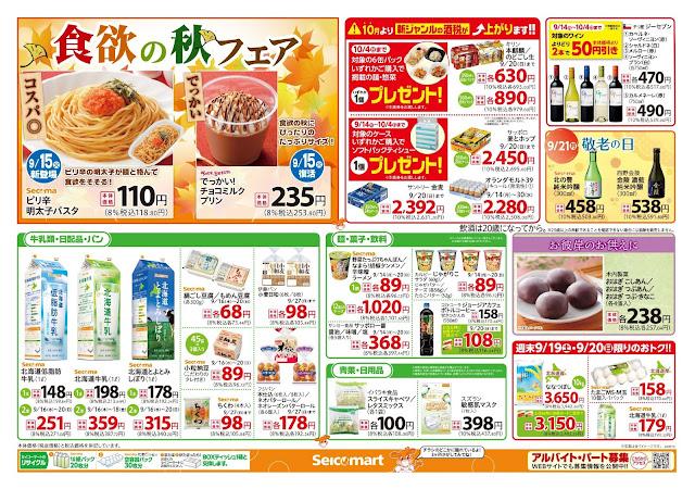 お買い得!! 9月16日(水)たまご108円!! セイコーマート/ふじみせ店