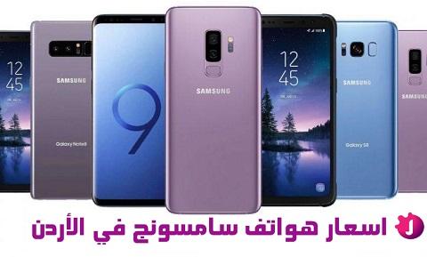 اسعار هواتف سامسونج في الأردن