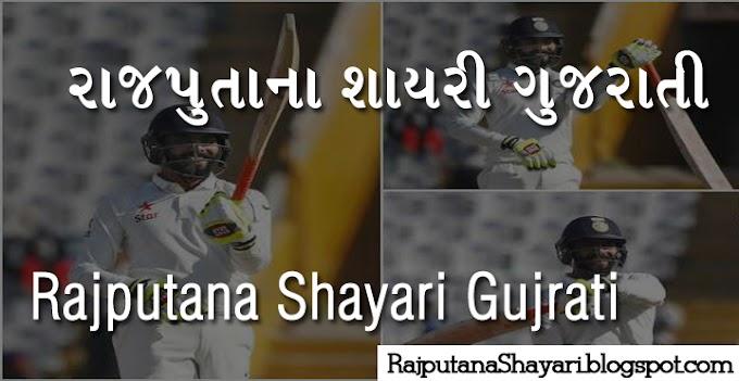 Rajputana Shayari Gujarati : રાજપુતાના શાયરી ગુજરાતી