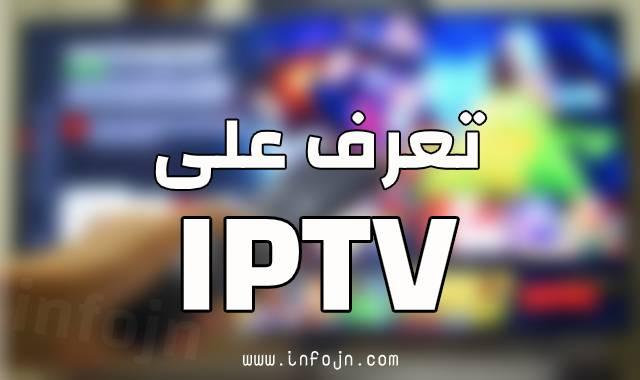 ما معنى قنوات IPTV؟ وما هي مميزاتها؟ وكيفية تشغيلها؟