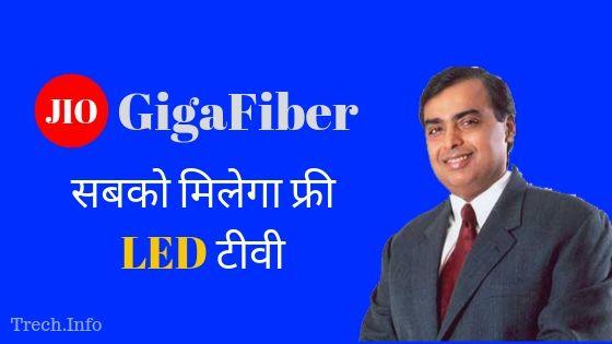 jio gigafiber free led tv