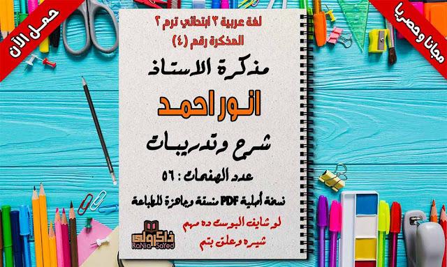 مذكرة اقرأ في اللغة العربية للصف الثالث الابتدائي الترم الثانى 2020