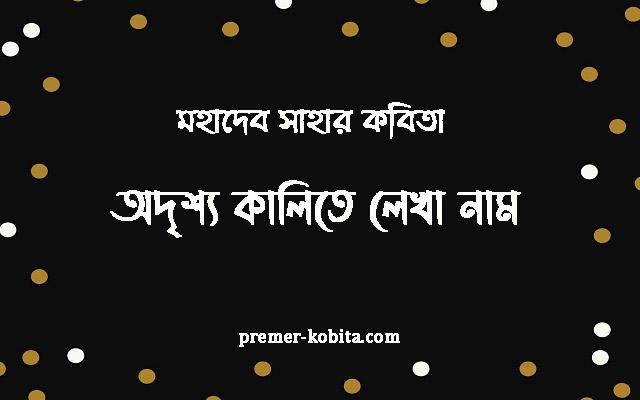 mahadev-saha-er-kobita-odrissho-kalite-lekha-name