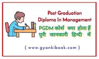 PGDM क्या है