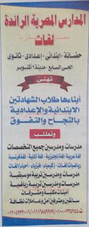 وظائف المدارس المصرية الرائدة لغات الثلاثاء 21-06-2016