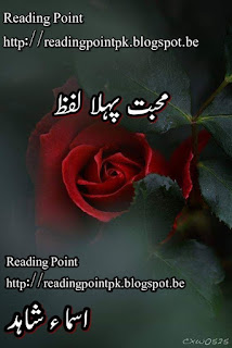 Mohabbat pehla lafz by Asma Shahid Online Reading