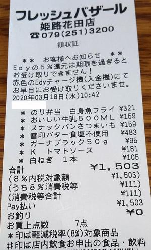 フレッシュバザール 姫路花田店 2020/3/18 のレシート