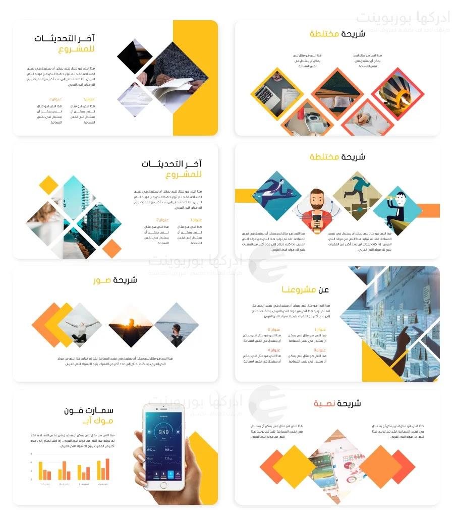 نماذج بوربوينت عربية جاهزة ppt