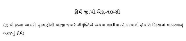 GPF Akhari Upad Form in Gujarati , GPF Form 10.C