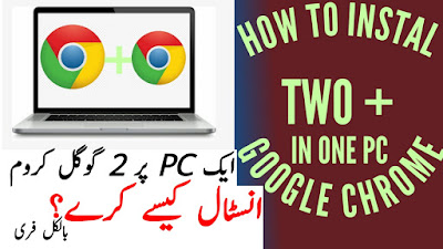 How to Install two Chrome Browsers in 1 Pc/Desktop,aik pc mai 2 google chrome kaise install kare