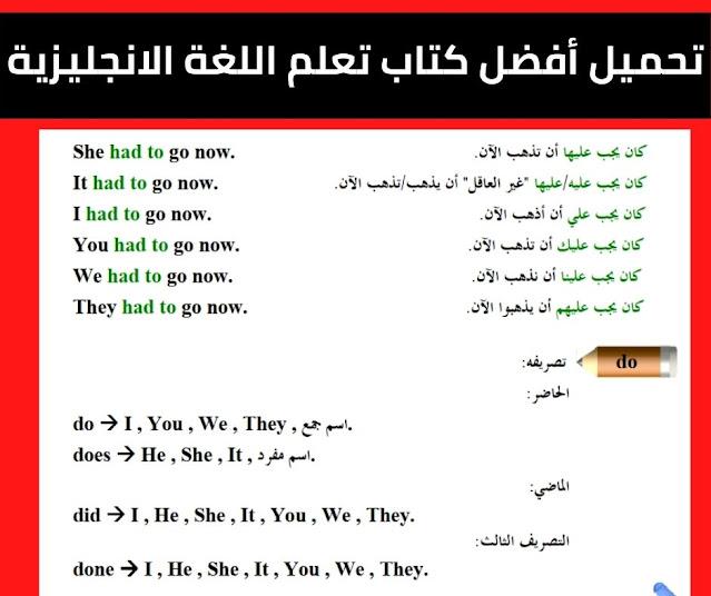 تحميل كتاب تعلم اللغة الانجليزية