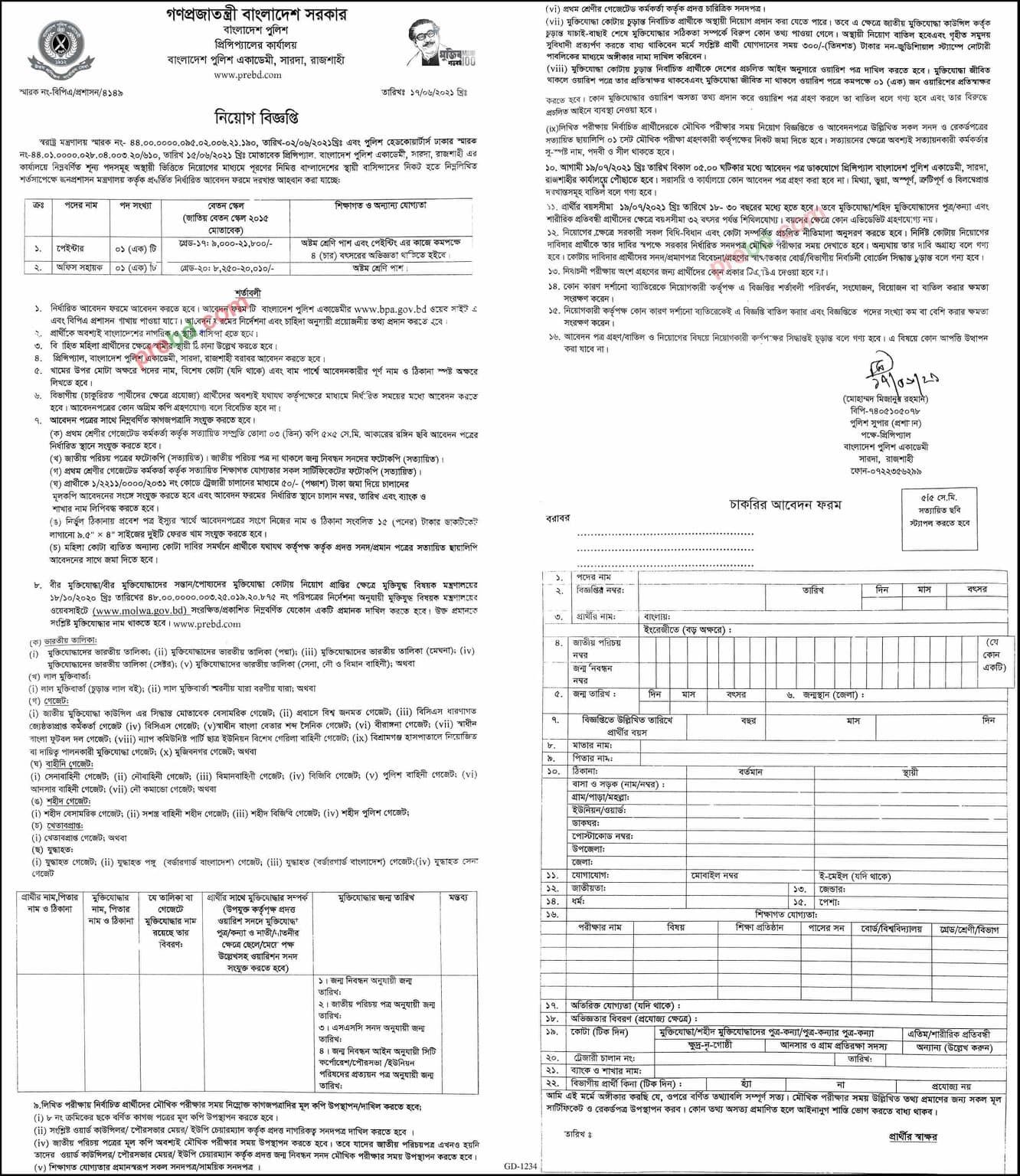 বাংলাদেশ পুলিশ একাডেমী সারদা, রাজশাহীতে বিভিন্ন পদে নিয়োগ বিজ্ঞপ্তি