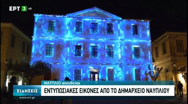 Σε όλη τη Ελλάδα μέσω του δελτίου της ΕΡΤ3 ταξίδεψε το Ναύπλιο (βίντεο)