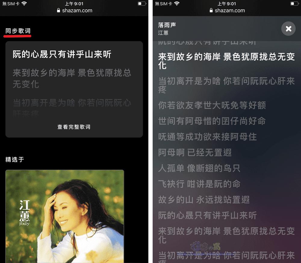 iOS控制中心加入Shazam音樂辨識