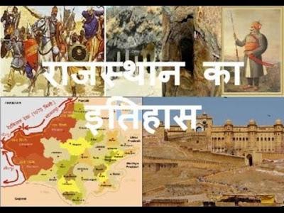 राजस्थान का इतिहास- Rajasthan Itihas से सम्बंधित 50 महत्वपूर्ण प्रश्न उत्तर