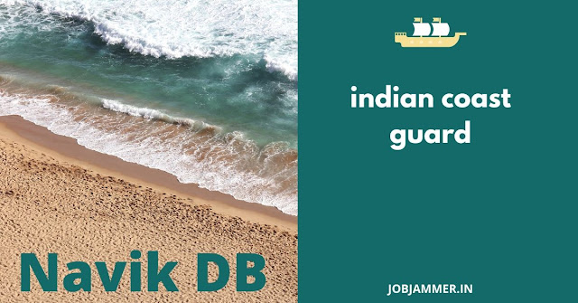 INDIAN COAST GUARD NAVIK(DB) COMPLETE DETAILS |AGE|QUALIFICATION|SALARY|EXAM|SYLLABUS