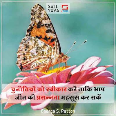 Motivational Quotes In Hindi सर्वश्रेष्ठ सुविचार अनमोल वचन