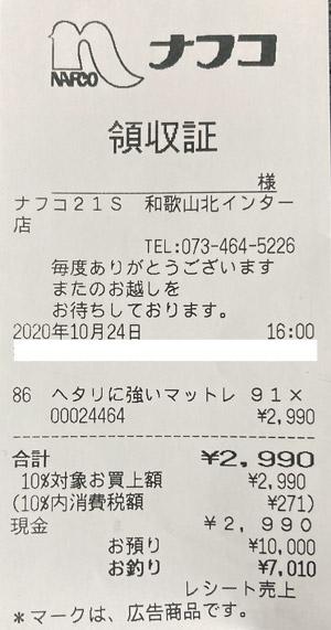 ナフコツーワンスタイル 和歌山北インター店 2020/10/24 のレシート