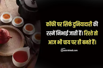 cup of tea quotes in hindi
