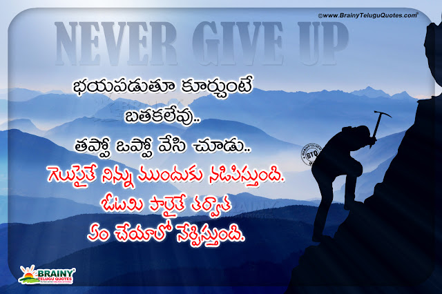 best success words, nice words on life in telugu, famous success words in telugu, never give up quotes in telugu