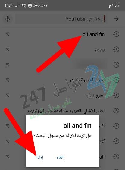 طريقة مسح سجل البحث يوتيوب