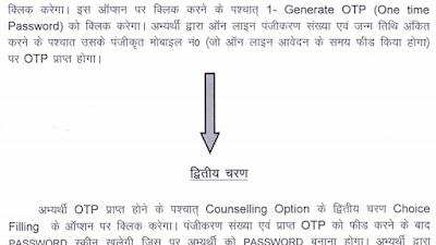 lista collegio btc di gorakhpur