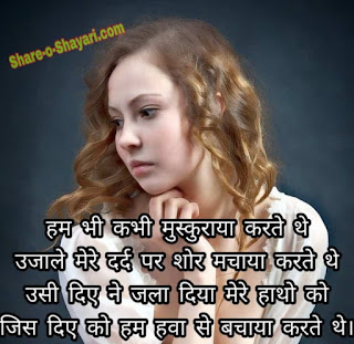 heart broken shayari in hindi image,heart broken shayari in hindi status,heart broken shayari in hindi image dp