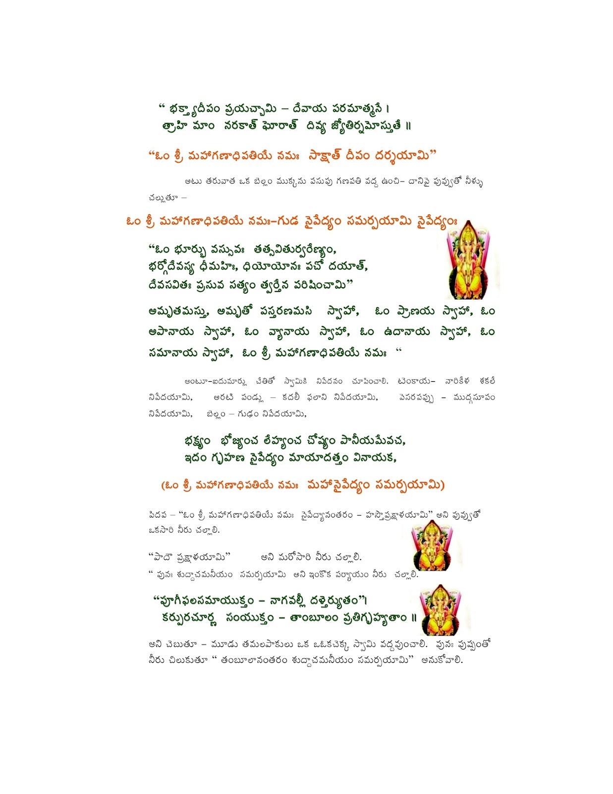 Ayyappa swamy pooja vidhanam in telugu